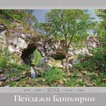 Фото из календаря 2012 года «Пейзажи Башкирии»