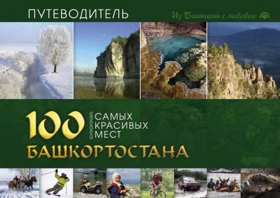 Книга 100 самых красивых мест Башкирии