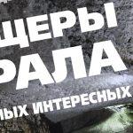 50 самых красивых пещер Урала