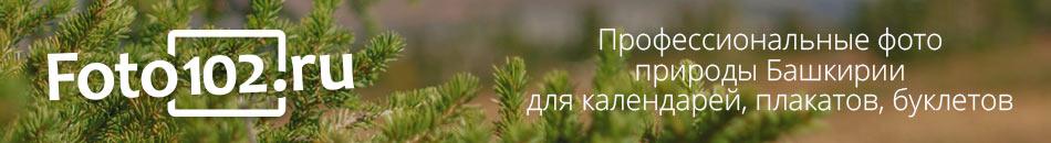 Foto102.ru - профессиональные фото для печати
