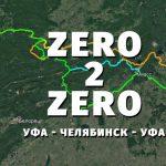 #zero2zero Уфа — Челябинск через Уральский хребет. День 1