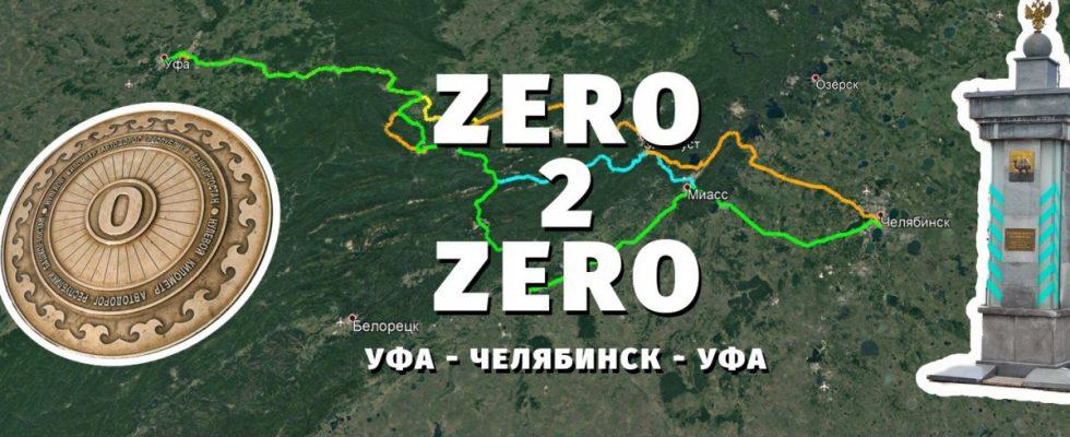 #zero2zero Уфа — Челябинск через Уральский хребет. День 3